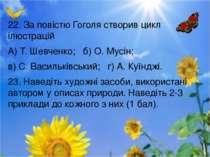 22. За повістю Гоголя створив цикл ілюстрацій А) Т. Шевченко; б) О. Мусін; в)...