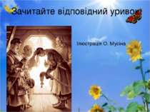 Зачитайте відповідний уривок Ілюстрація О. Мусіна