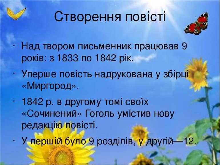 Створення повісті Над твором письменник працював 9 років: з 1833 по 1842 рік....