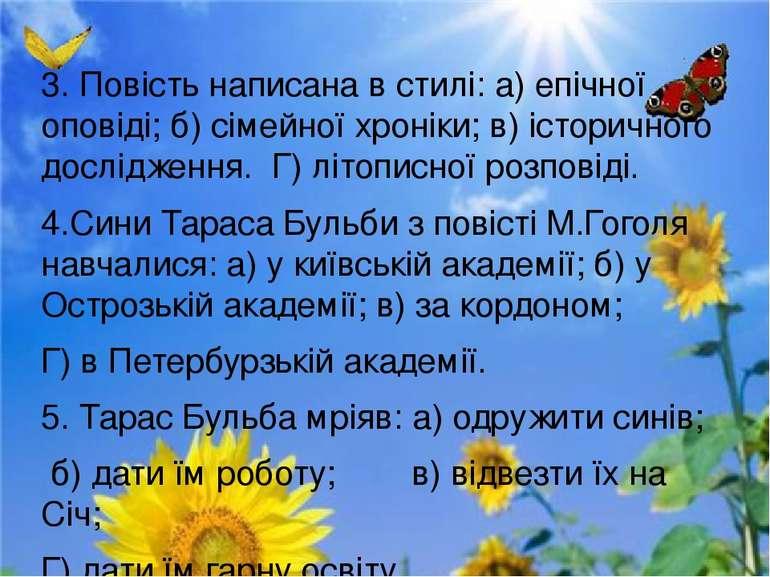 3. Повість написана в стилі: а) епічної оповіді; б) сімейної хроніки; в) істо...