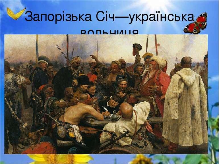 Запорізька Січ—українська вольниця