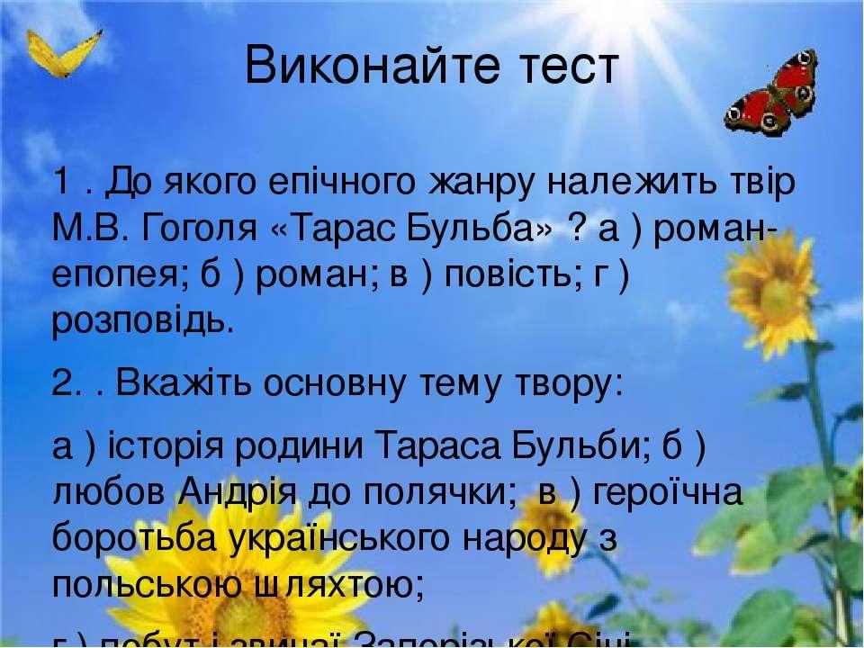 Виконайте тест 1 . До якого епічного жанру належить твір М.В. Гоголя «Тарас Б...