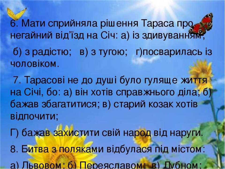 6. Мати сприйняла рішення Тараса про негайний від'їзд на Січ: а) із здивуванн...