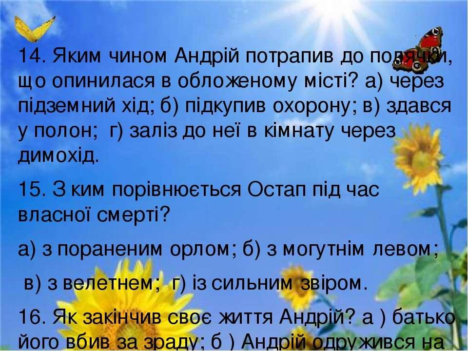 14. Яким чином Андрій потрапив до полячки, що опинилася в обложеному місті? а...