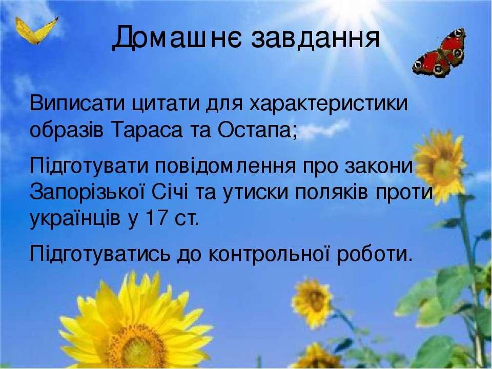 Домашнє завдання Виписати цитати для характеристики образів Тараса та Остапа;...
