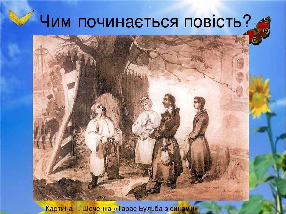 Чим починається повість? Картина Т. Шеченка «Тарас Бульба з синами»