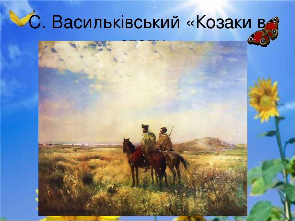 С. Васильківський «Козаки в степу»