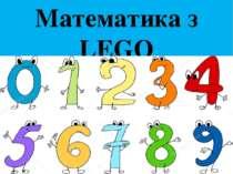 Математика з LEGO