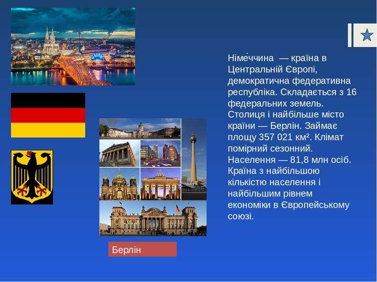 Німе ччина — країна в Центральній Європі, демократична федеративна республіка...