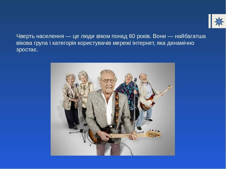 Чверть населення — це люди віком понад 60 років. Вони — найбагатша вікова гру...