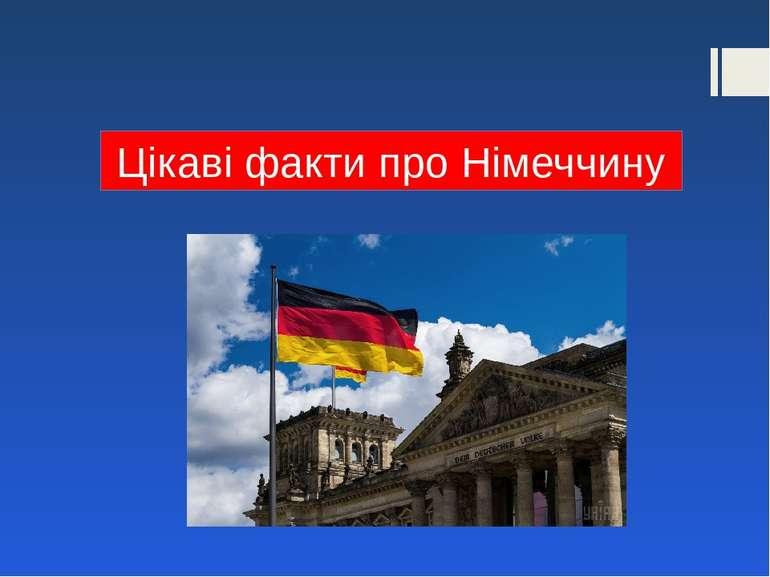 Цікаві факти про Німеччину