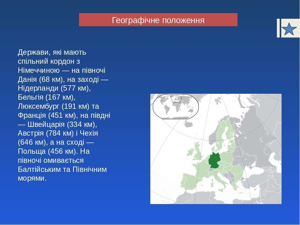 Держави, які мають спільний кордон з Німеччиною — на півночі Данія (68 км), н...