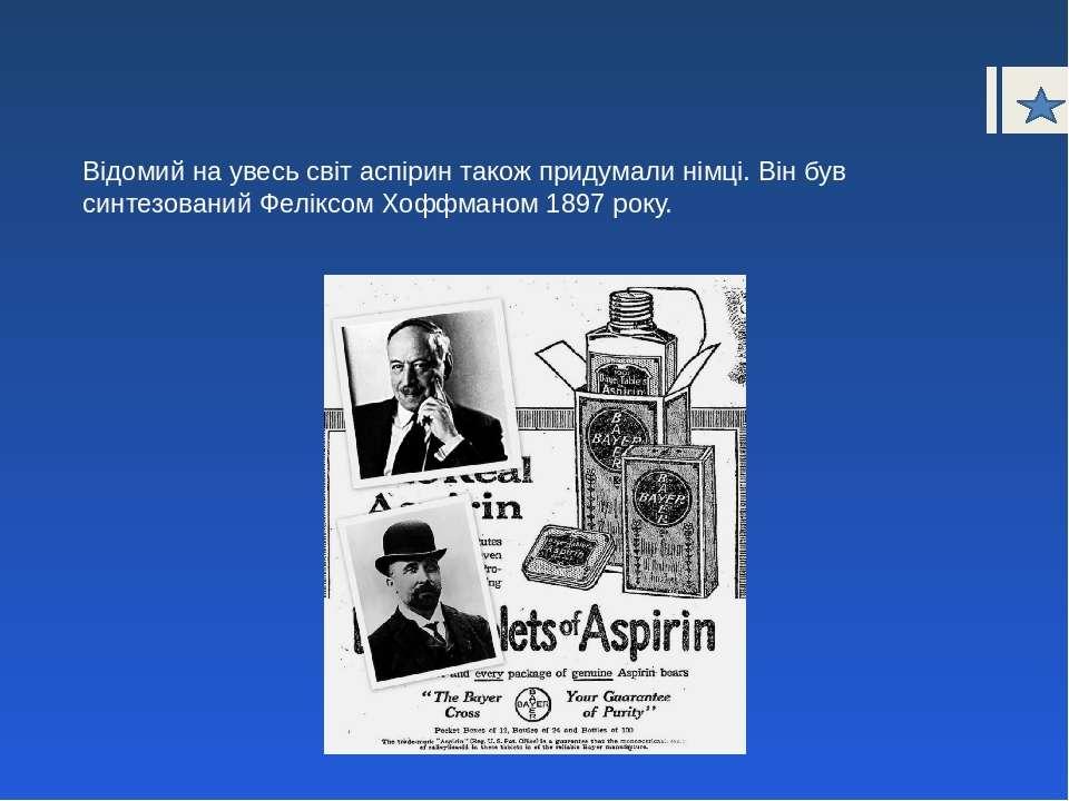 Відомий на увесь світ аспірин також придумали німці. Він був синтезований Фел...