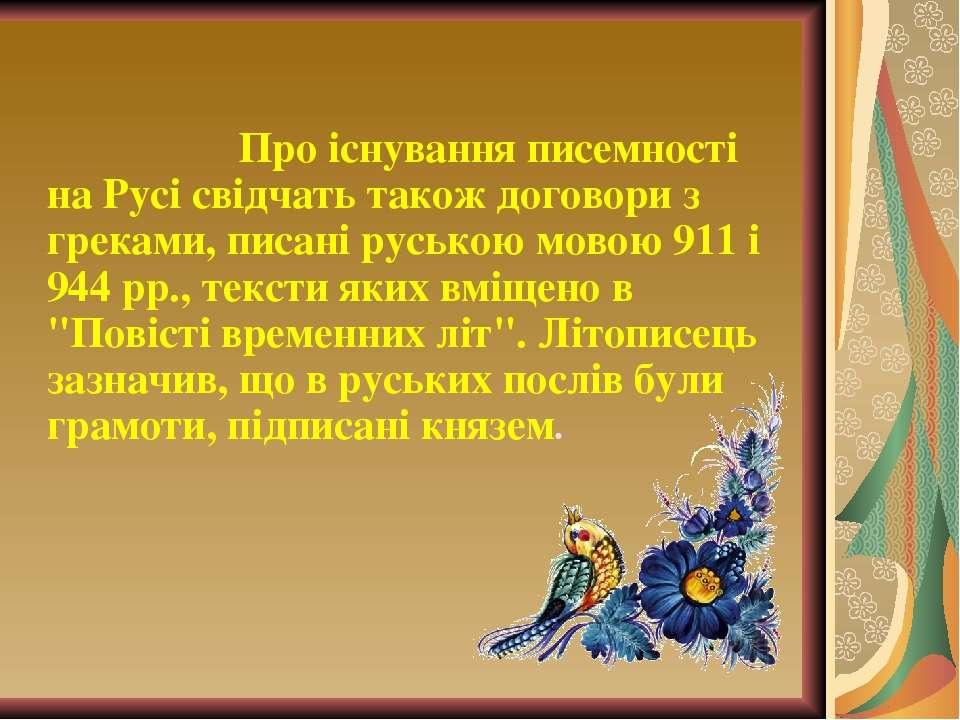 Про існування писемності на Русі свідчать також договори з греками, писані ру...