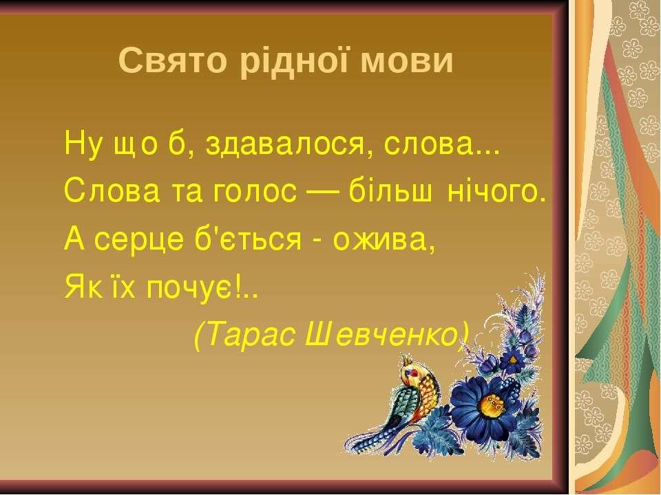 Свято рідної мови Ну що б, здавалося, слова... Слова та голос — більш нічого....