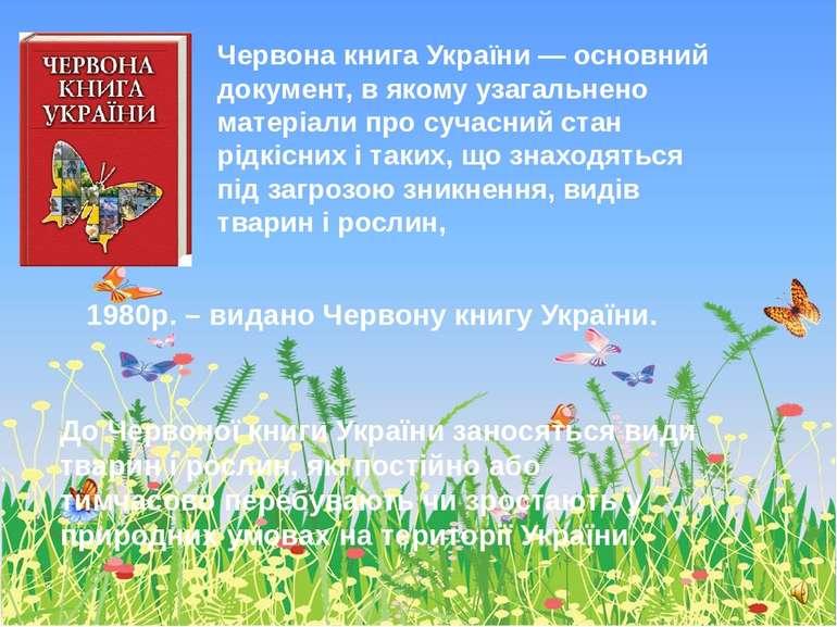 1980р. – видано Червону книгу України. Червона книга України— основний докум...