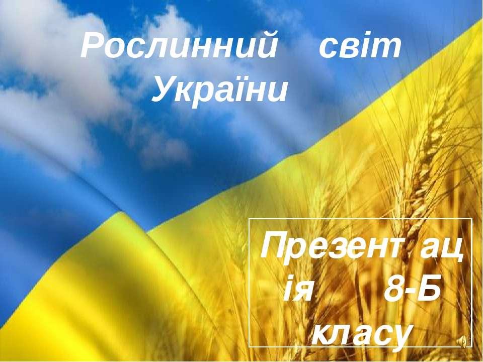 Рослинний світ України Презентація 8-Б класу