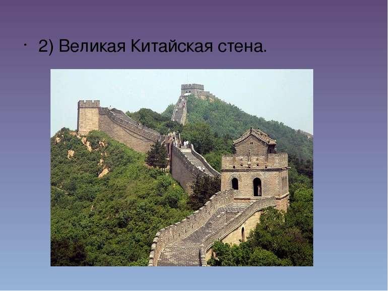 2) Великая Китайская стена. 2) Великая Китайская стена.