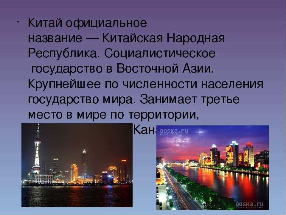 Китайофициальное название—Китайская Народная Республика.&nb...
