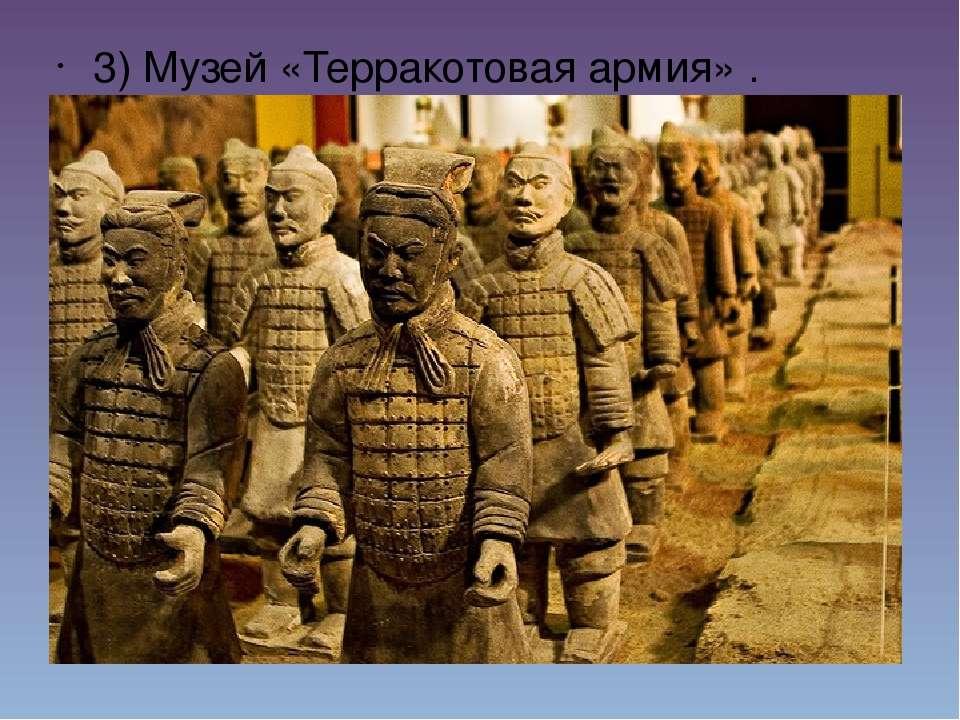 3) Музей «Терракотовая армия». 3) Музей «Терракотовая армия».