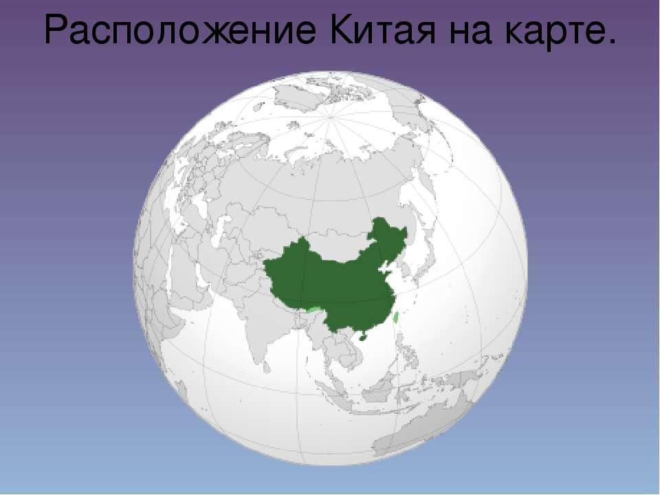 Расположение Китая на карте.