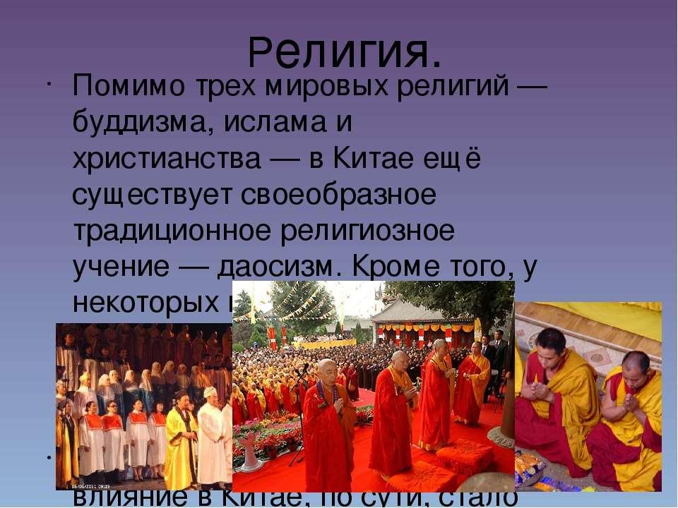 Религия. Помимо трех мировых религий— буддизма, ислама и христианства&n...