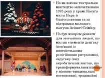 Но як високе театральне мистецтво започатковано 1375 року у храмі Касуга міст...