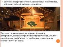 Вистави театру Но бувають п'яти типів: божественні, військові, жіночі, змішан...