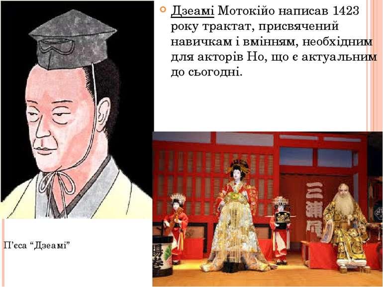 Дзеамі Мотокійо написав 1423 року трактат, присвячений навичкам і вмінням, не...