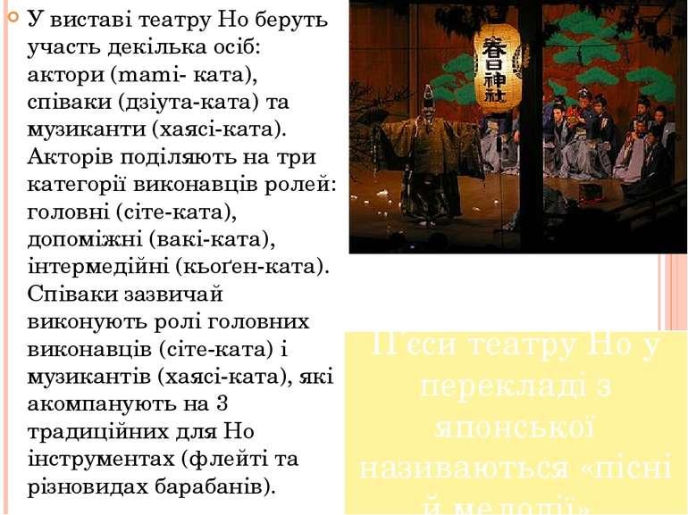 У виставі театру Но беруть участь декілька осіб: актори (mami- ката), співаки...