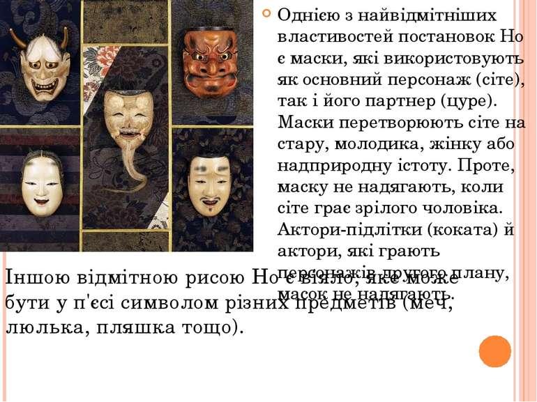 Однією з найвідмітніших властивостей постановок Но є маски, які використовуют...