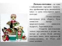 Лялька-мотанка – це одна з найдавніших народних іграшок, яка, пройшовши крізь...