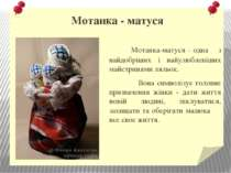 Мотанка - матуся Мотанка-матуся – одна з найдобріших і найулюбленіших майстри...