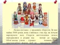 Лялька-мотанка є прадавнім оберегом. Їй вже майже 5000 років, вона з'явилася ...