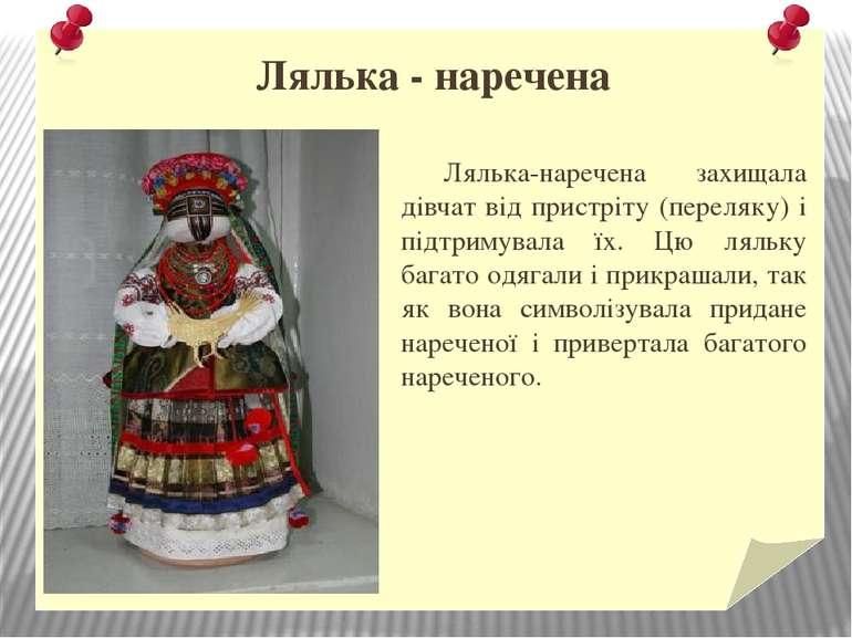 Лялька - наречена Лялька-наречена захищала дівчат від пристріту (переляку) і ...