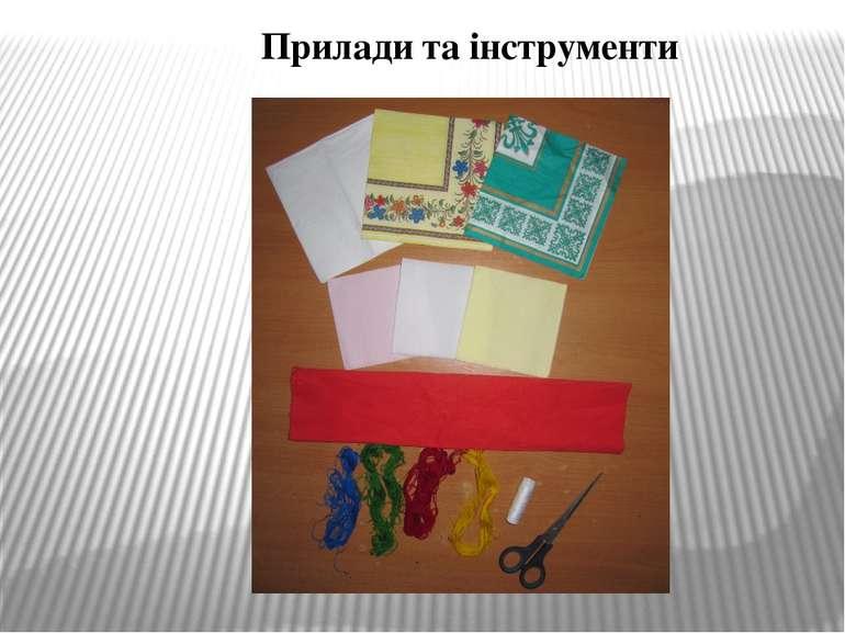 Прилади та інструменти
