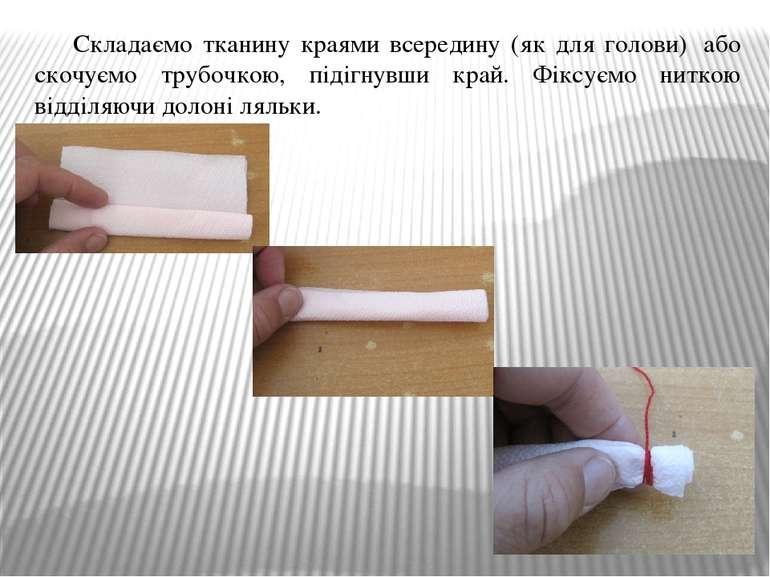 Складаємо тканину краями всередину (як для голови) або скочуємо трубочкою, п...