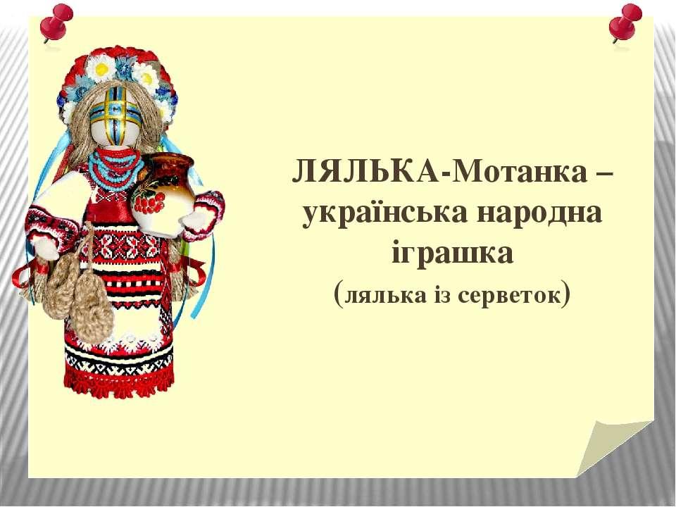 ЛЯЛЬКА-Мотанка –українська народна іграшка (лялька із серветок)