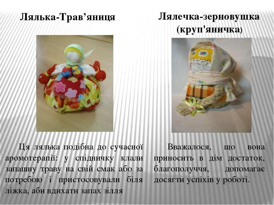 Ця лялька подібна до сучасної аромотерапії: у спідничку клали запашну траву н...