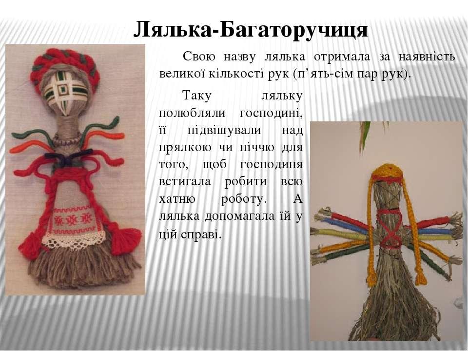 Лялька-Багаторучиця Свою назву лялька отримала за наявність великої кількості...