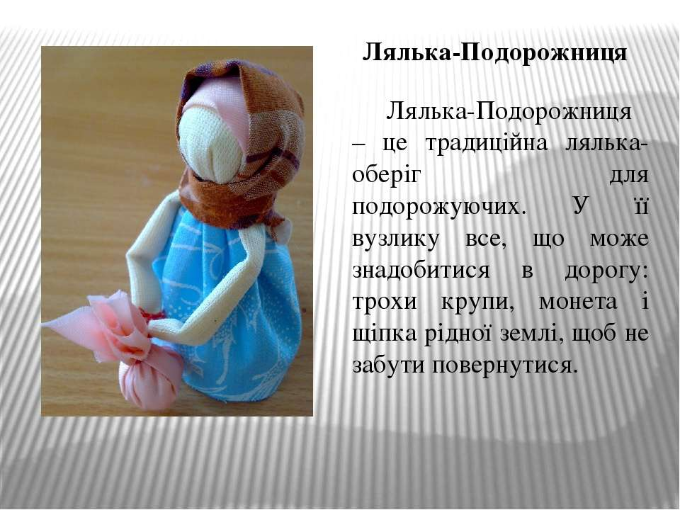 Лялька-Подорожниця – це традиційна лялька-оберіг для подорожуючих. У її вузли...