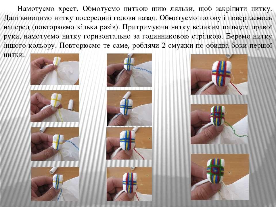 Намотуємо хрест. Обмотуємо ниткою шию ляльки, щоб закріпити нитку. Далі вивод...