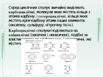 Серед циклічних сполук звичайно виділяють карбоциклічні, молекули яких містят...