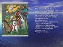Козацьке військо впродовж віків було армією, яка протистояла чужинцям, яка бо...