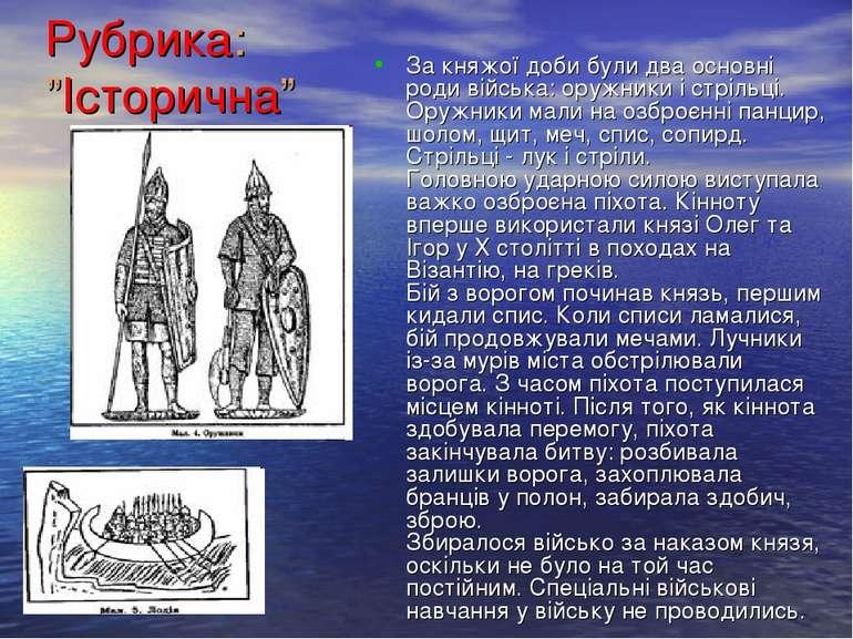 """Рубрика: """"Історична"""" За княжої доби були два основні роди війська: оружники і..."""