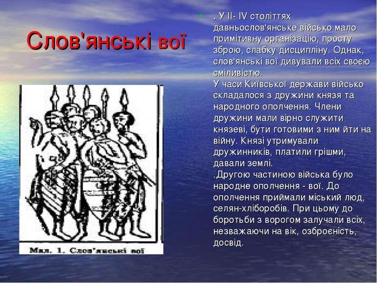 Слов'янські вої . У II- ІV століттях давньослов'янське військо мало примітивн...