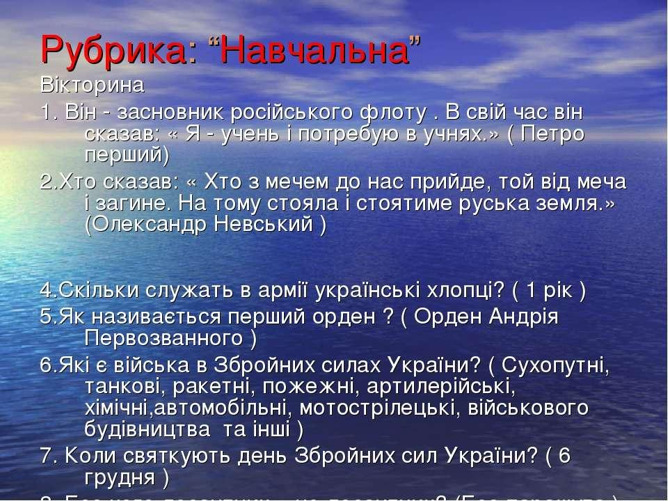 """Рубрика: """"Навчальна"""" Вікторина 1. Він - засновник російського флоту . В свій ..."""