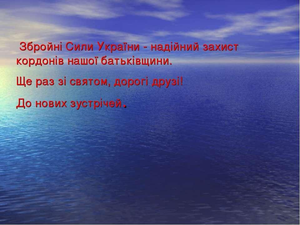 Збройні Сили України - надійний захист кордонів нашої батьківщини. Ще раз зі ...