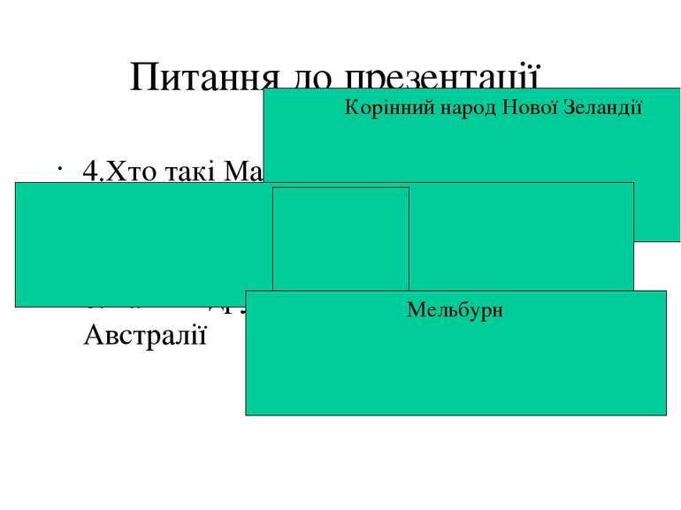 Дякуємо за увагу ! Автор :Зейналова Мадіна та Дудукіна Саша