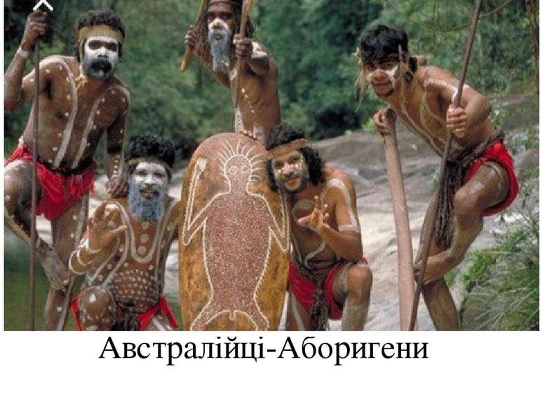 Австралійці-Аборигени
